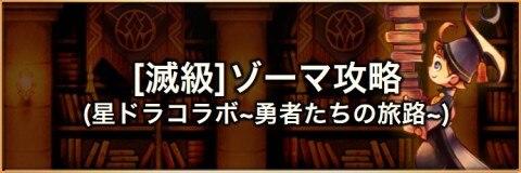 【滅級】闇の大魔王(ゾーマ)の攻略とおすすめパーティ
