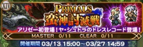 FF14/PRIMALS 蛮神討滅戦