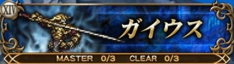 ガイウス(FF14幻夢)