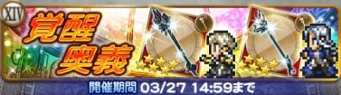 FF14/PRIMALS 蛮神討滅戦第2弾
