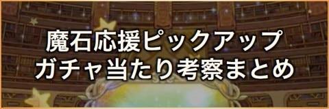魔石ダンジョン応援属性ピックアップまとめ【2020年3月】