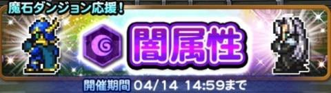 魔石応援ピック闇(2020年3月)
