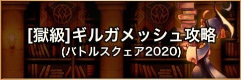 【獄級】バトルスクェア2(ギルガメッシュ)の攻略とおすすめパーティ