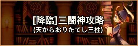 【降臨】天からおりたてし三柱(三闘神)の攻略とおすすめパーティ