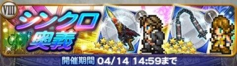 FF8刃交えし獅子と騎士第1弾