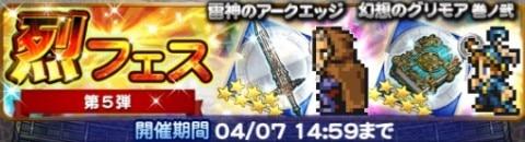 烈フェス第5弾ガチャ当たり考察【2020年3月】