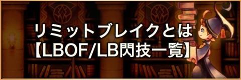 リミットブレイクとは【LBガーディアン/LBOF/LB閃技一覧】