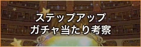 ステップアップ(FF6)ガチャまとめ【2020年12月】