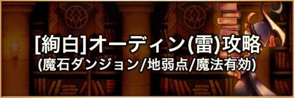 【絢白】オーディン(地弱点/魔法有効)の攻略とおすすめパーティ