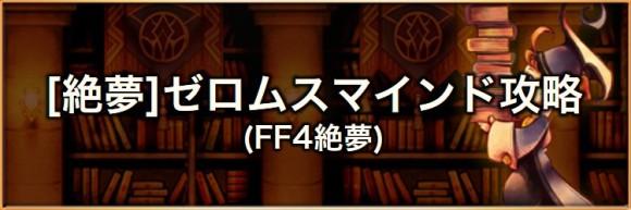 【絶夢】ゼロムスマインド(FF4絶夢)の攻略とおすすめパーティ