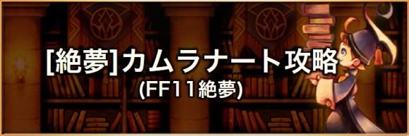 【絶夢】カムラナート(FF11絶夢)の攻略とおすすめパーティ