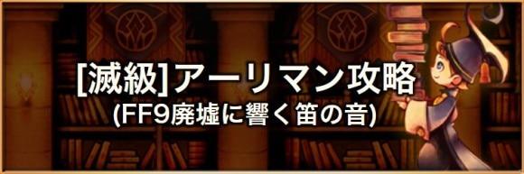 【滅級】死のルーレット(アーリマン)の攻略とおすすめパーティ