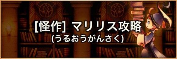 【怪作】4のがんさく(マリリス)の攻略とおすすめパーティ
