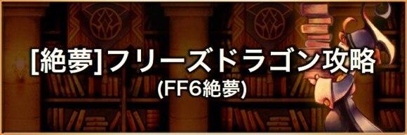 【絶夢】フリーズドラゴン(FF6絶夢)の攻略とおすすめパーティ