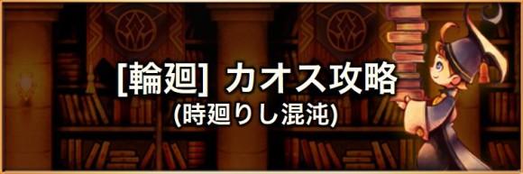 【輪廻】時廻りし混沌(カオス)の攻略とおすすめパーティ