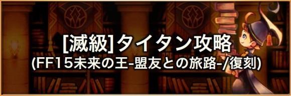 【滅級】大地の怒り(タイタン)の攻略とおすすめパーティ