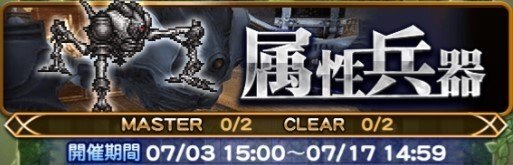 属性兵器オメガ(2020年7月)