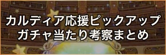 カルディア応援シリーズピックアップまとめ【2020年7月】