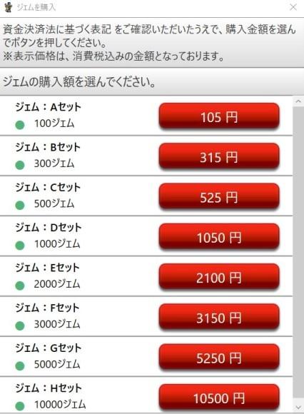 2.支払画面で購入したいジェムを選択(PC版)