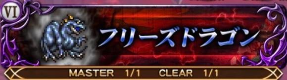 フリーズドラゴン(FF6絶夢)