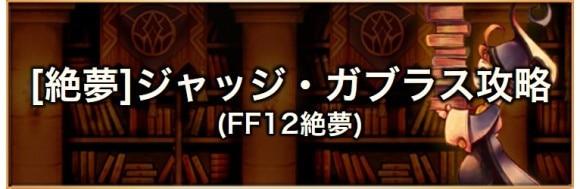【絶夢】ジャッジ・ガブラス(FF12絶夢)の攻略とおすすめパーティ