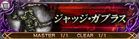 ジャッジ・ガブラス(FF12絶夢)