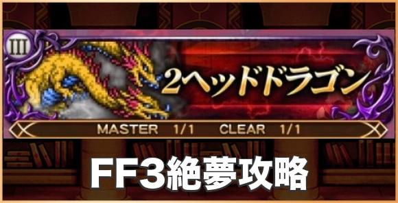 【絶夢】2ヘッドドラゴン(FF3絶夢)の攻略とおすすめパーティ