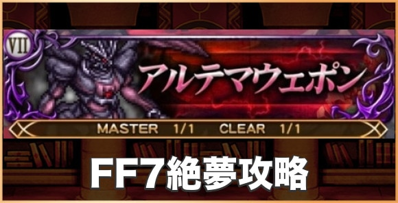 FF7絶夢攻略