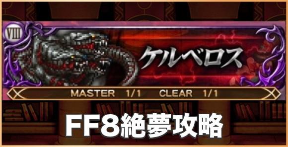 FF8絶夢攻略