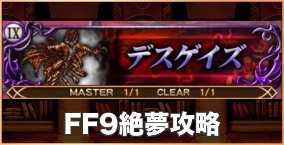 FF9絶夢攻略