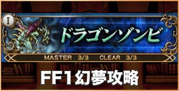 【滅級】ドラゴンゾンビ(FF1幻夢)の攻略とおすすめパーティ