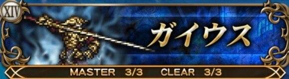FF14幻夢(ガイウス)