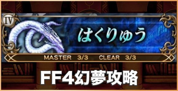 【獄級】はくりゅう(FF4幻夢)の攻略とおすすめパーティ