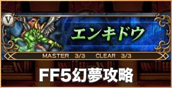 【獄級】エンキドウ(FF5幻夢)の攻略とおすすめパーティ