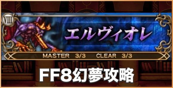 FF8幻夢攻略