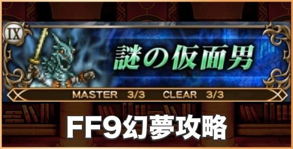 【獄級】謎の仮面男(FF9幻夢)の攻略とおすすめパーティ