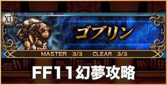 【滅級】ゴブリン(FF11幻夢)の攻略とおすすめパーティ