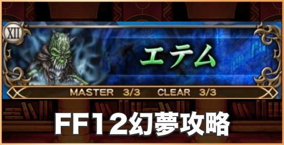 FF12幻夢攻略