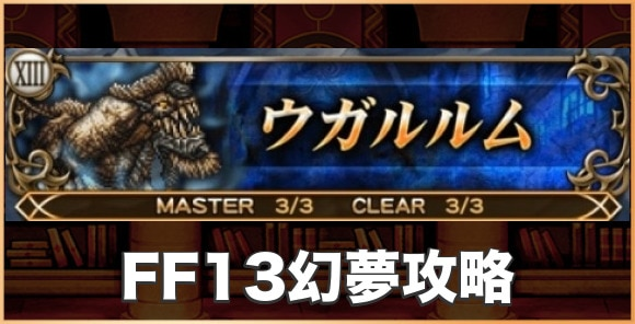 【獄級】ウガルルム(FF13幻夢)の攻略とおすすめパーティ