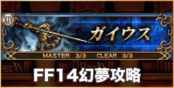 【獄級】ガイウス(FF14幻夢)の攻略とおすすめパーティ