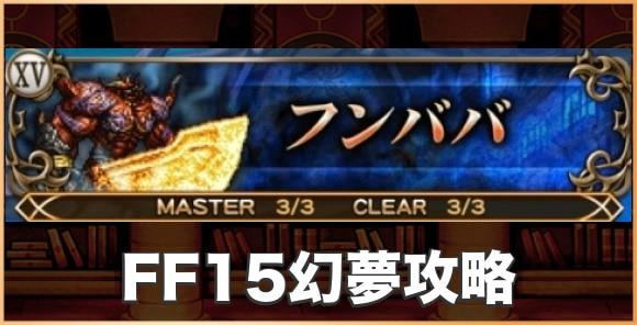 FF15幻夢攻略