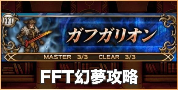 【獄級】ガフガリオン(FFT幻夢)の攻略とおすすめパーティ
