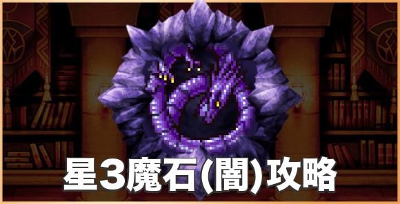 星3魔石(闇)攻略