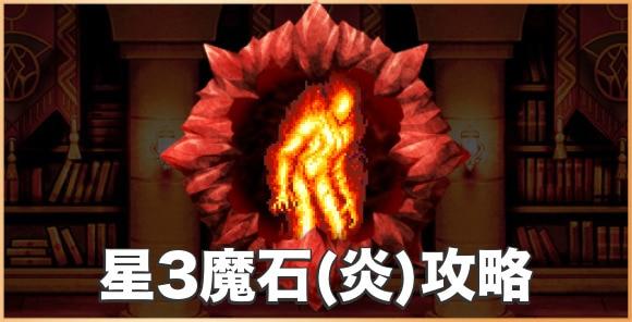 星3魔石(炎)攻略