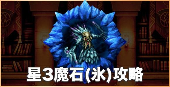 星3魔石(氷)攻略