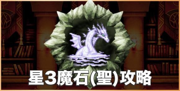 星3魔石(聖)攻略