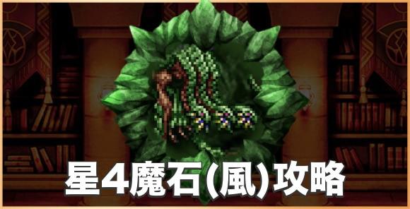 星4魔石(風)攻略