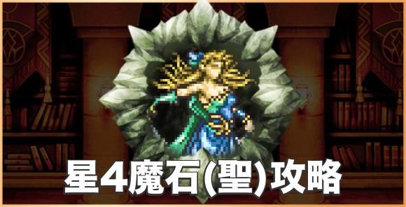 星4魔石(聖)攻略