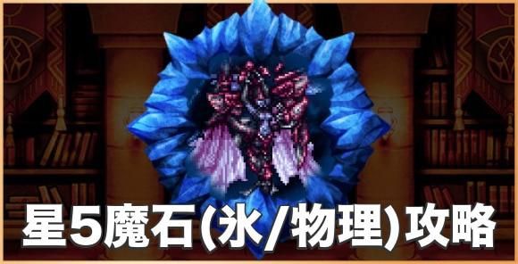 星5魔石(氷/物理)攻略