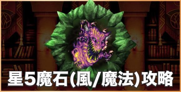 星5魔石(風/魔法)攻略